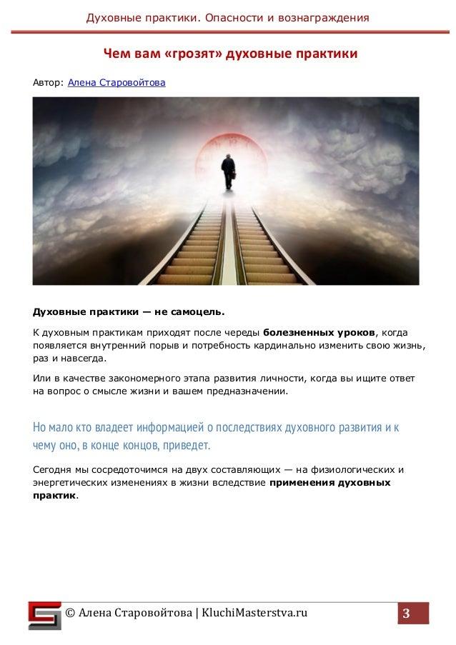Духовные практики. Опасности и вознаграждения  © Алена Старовойтова | KluchiMasterstva.ru 4  Физиологические изменения:  1...