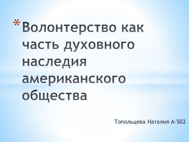 Топольцева Наталия А-502  *