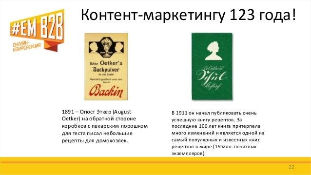 1891 – Огюст Эткер (August Oetker) на обратной стороне коробков с пекарским порошком для теста писал небольшие рецепты для...