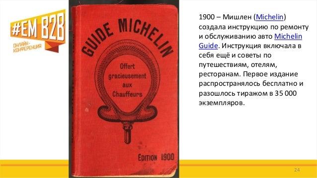 24  1900 – Мишлен (Michelin) создала инструкцию по ремонту и обслуживанию авто Michelin Guide. Инструкция включала в себя ...