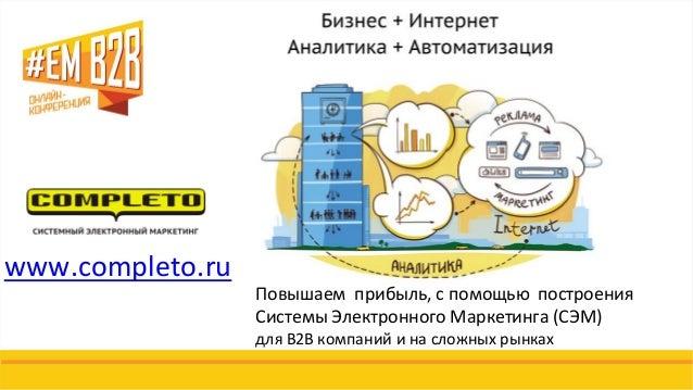 Повышаем прибыль, с помощью построения  Системы Электронного Маркетинга (СЭМ)  для B2B компаний и на сложных рынках  www.c...