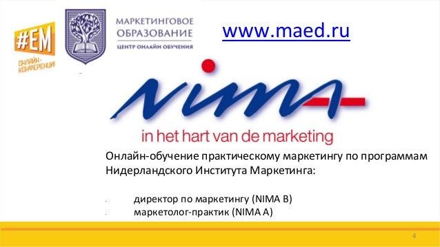 4  www.maed.ru  Онлайн-обучение практическому маркетингу по программам Нидерландского Института Маркетинга:  •директор по ...