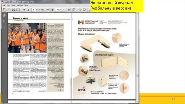 42  Электронный журнал  (мобильные версии)
