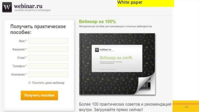 43  White paper