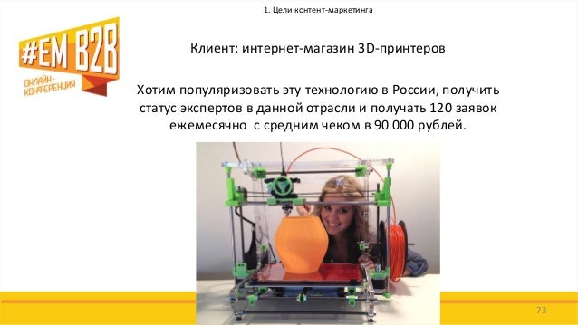 1. Цели контент-маркетинга  Клиент: интернет-магазин 3D-принтеров  Хотим популяризовать эту технологию в России, получить ...