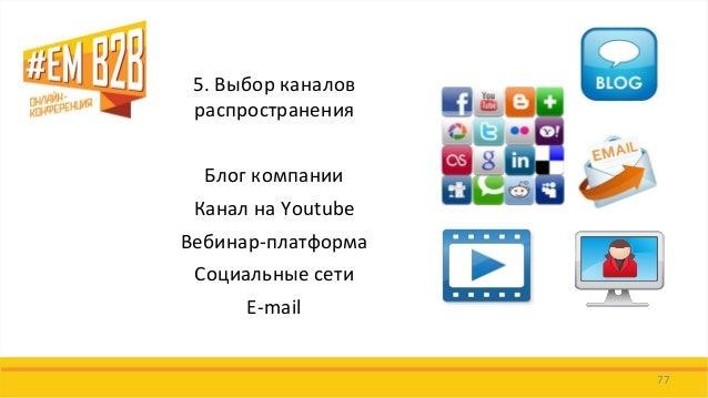 5. Выбор каналов распространения  Блог компании  Канал на Youtube  Вебинар-платформа  Социальные сети  E-mail  77