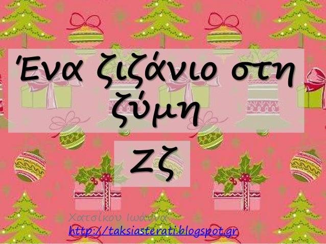 Ένα ζιζάνιο στη  ζύμη  Ζζ  Χατσίκου Ιωάννα  http://taksiasterati.blogspot.gr