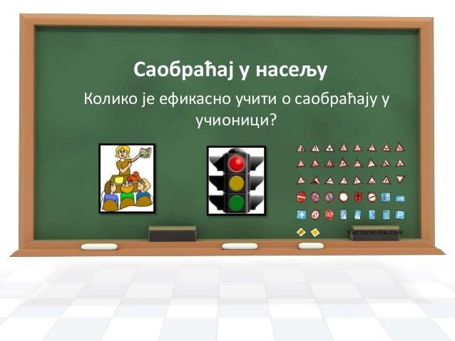 Саобраћај у насељу  Колико је ефикасно учити о саобраћају у  учионици?