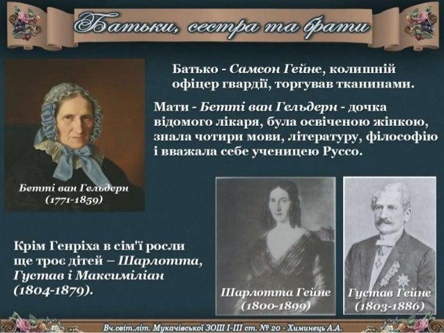 Біографія Г.Гейне. Презентація Slide 3