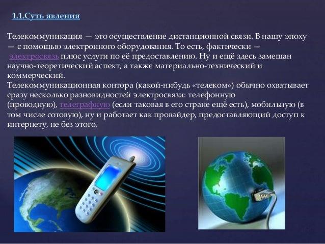реферат ж ж телекомуникации 5