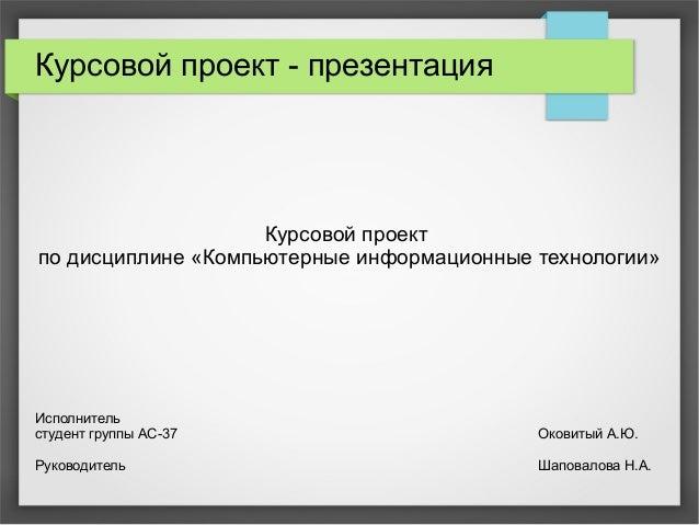 Курсовая презентация ссылка для скачивания в описании  Курсовой проект презентация Курсовой проект по дисциплине Компьютерные информационные технологии Исполнитель студе