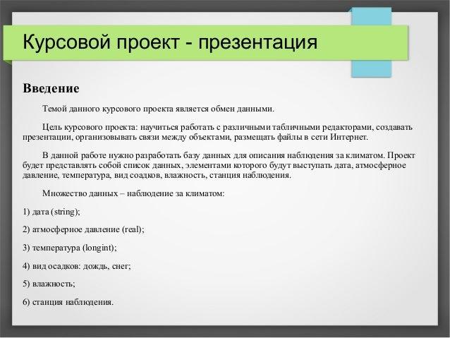 Курсовая презентация ссылка для скачивания в описании  Курсовой проект презентация Введение