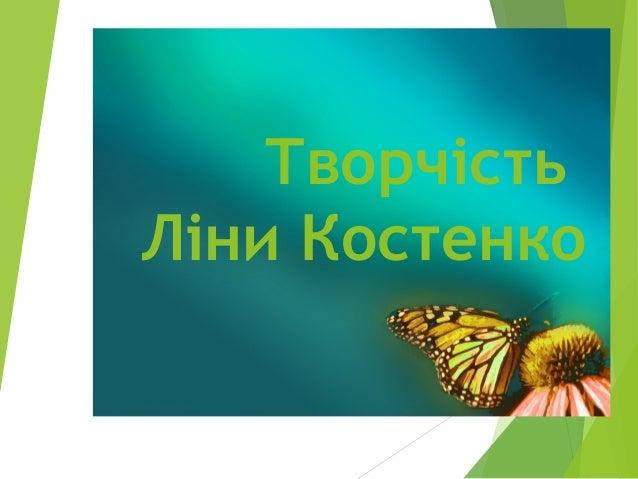 Творчість  Ліни Костенко