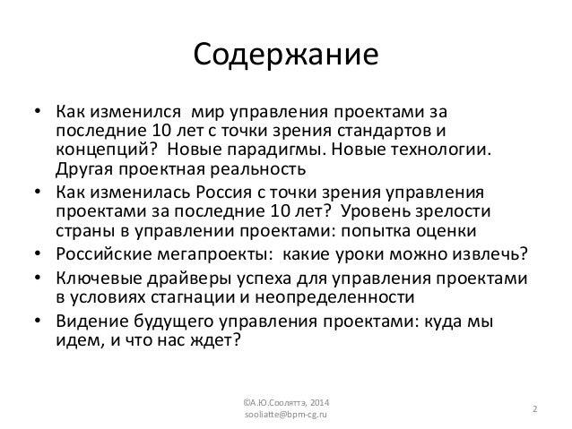 Тренды в управлении проектами (Trends in project management), Андрей Сооляттэ Slide 2