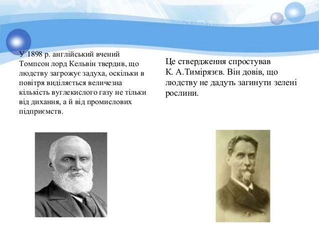 У 1898 р. англійський вчений  Томпсон лорд Кельвін твердив, що  людству загрожує задуха, оскільки в  повітря виділяється в...