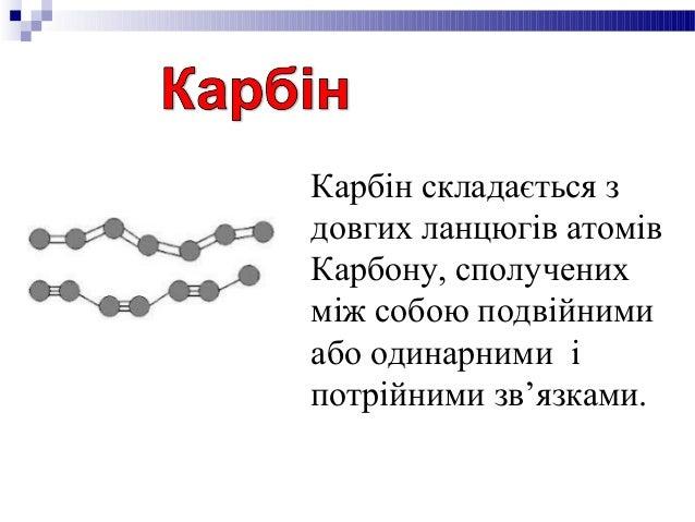Молекули фулерену мають  форму сфери або еліпсоїда і  побудовані з п'яти- або  шестикутників Карбону.