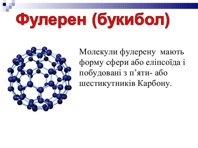 Вони не є самостійними алотропними видозмінами  Карбону, бо кристалічна структура їх така сама, як графіту,  але кристали ...