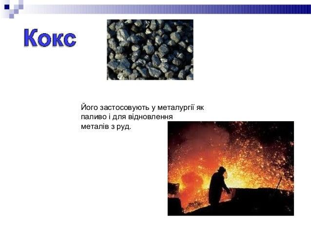 Перший протигаз винайшов 1915 р.  російський учений М. Д. Зелінський.  М. Д. Зелінський