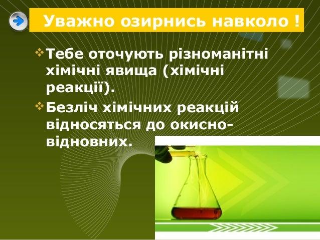 Тебе оточують різноманітні хімічні явища (хімічні реакції). Безліч хімічних реакцій відносяться до окисно- відновних. Ув...