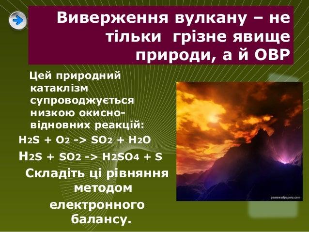 Виверження вулкану – не тільки грізне явище природи, а й ОВР Цей природний катаклізм супроводжується низкою окисно- віднов...