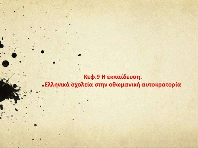 Κεφ.9 Η εκπαίδευση.  Ελληνικά σχολεία στην οθωμανική αυτοκρατορία