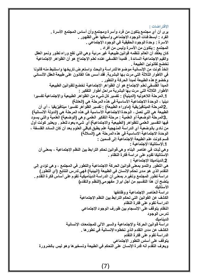 كتابة موضوع عن شخصية عربية تميزت بصفات ايجابية وسلبية