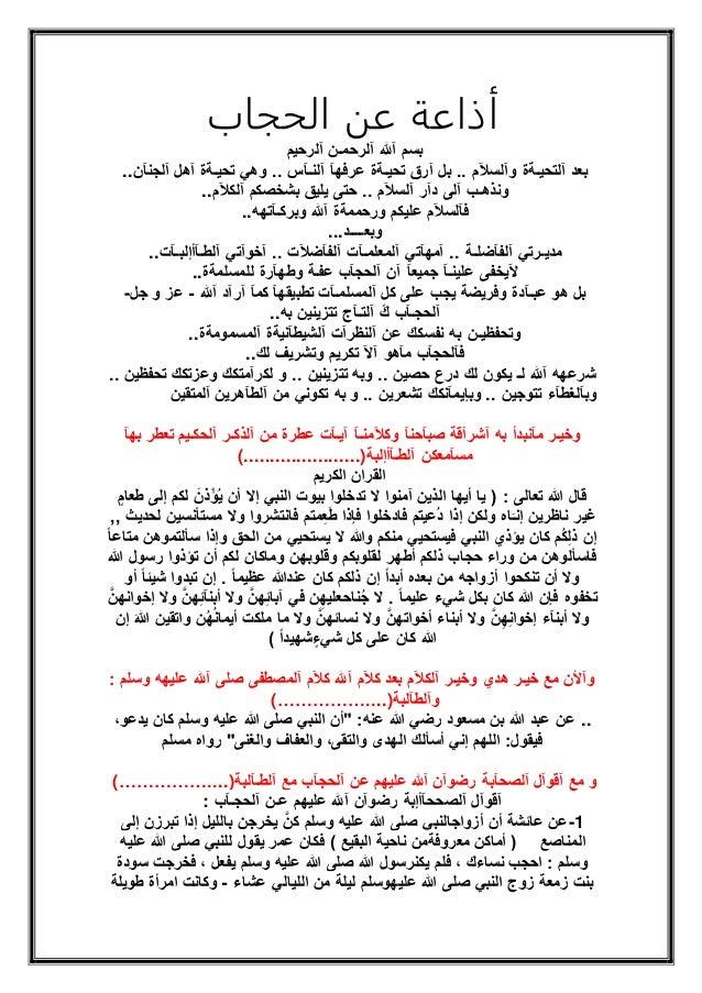 والعكس صحيح خصب التشجيع اذاعة عن الحجاب الشرعي كاملة Comertinsaat Com