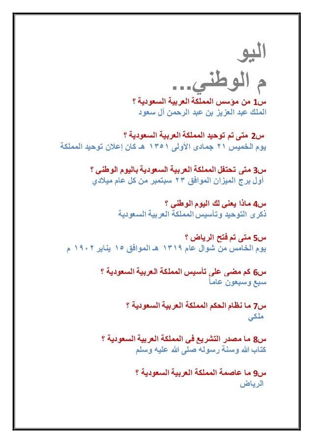 متى اليوم الوطني السعودي 1441 مجلة سيدتي