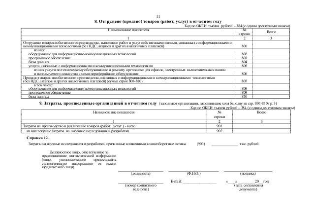 11  8. Отгружено (продано) товаров (работ, услуг) в отчетном году  Код по ОКЕИ: тысяча рублей - 384 (с одним десятичным зн...