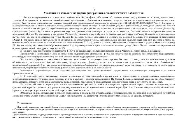 12  Указания по заполнению формы федерального статистического наблюдения  1. Форму федерального статистического наблюдения...
