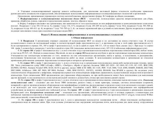 13  4. Учитывая специализированный характер данного наблюдения, для заполнения настоящей формы отчетности необходимо привл...