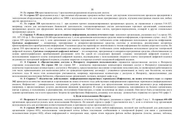 18  39. По строке 326 проставляется код 1 при наличии редакционно-издательских систем.  40. По строке 327 проставляется ко...