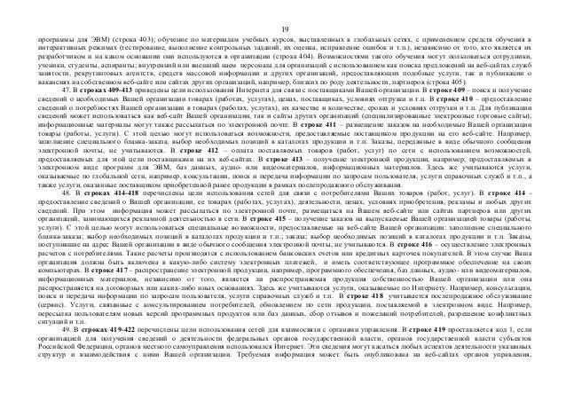19  программы для ЭВМ) (строка 403); обучение по материалам учебных курсов, выставленных в глобальных сетях, с применением...