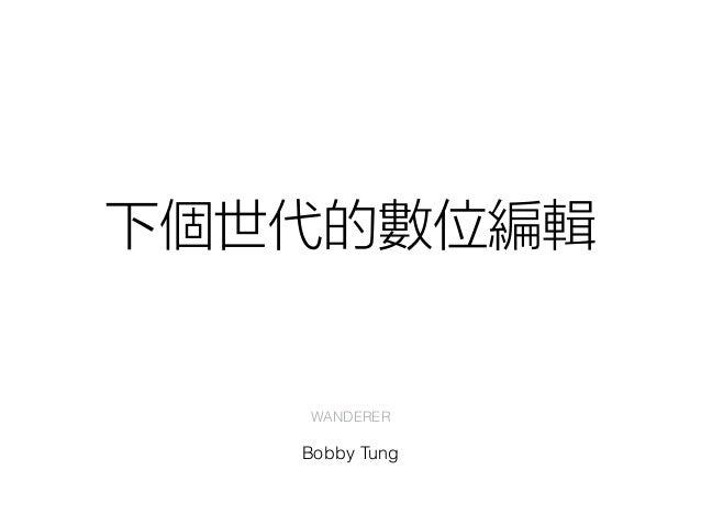 下個世代的數位編輯  WANDERER  Bobby Tung
