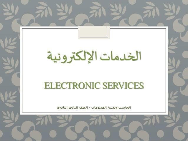 الخدمات الإلكترونية  ELECTRONIC SERVICES  الحاسب وتقنية المعلومات - الصف الثاني الثانوي