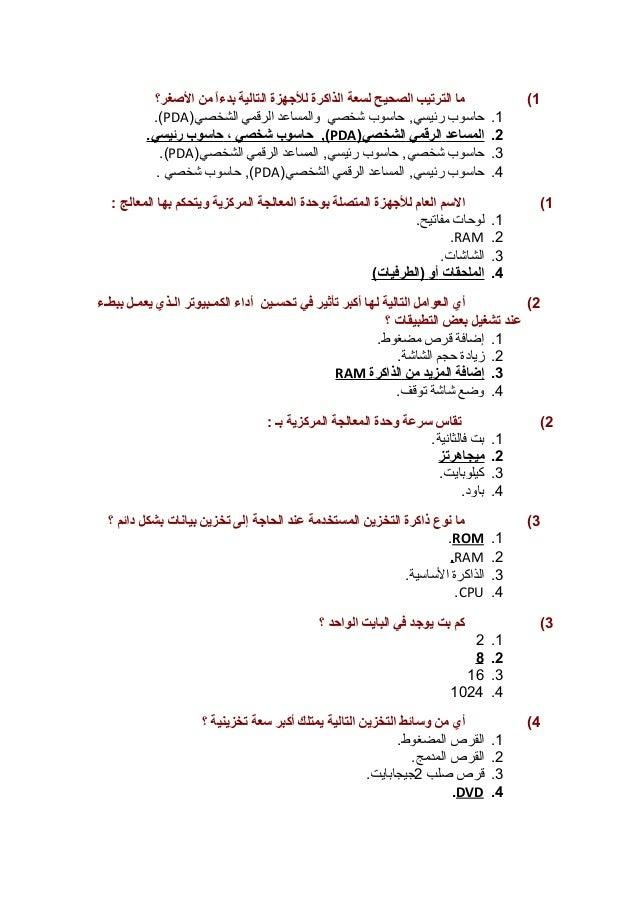 حل كتاب لغتي م1 ف2