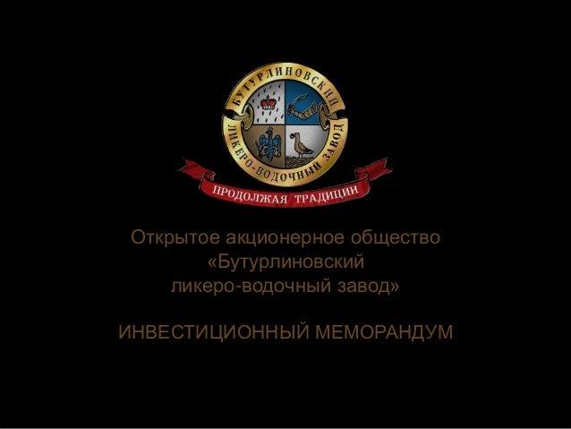 Открытое акционерное общество  «Бутурлиновский  ликеро-водочный завод»  ИНВЕСТИЦИОННЫЙ МЕМОРАНДУМ