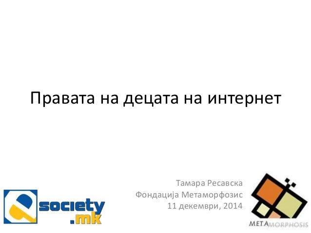 Правата на децата на интернет Тамара Ресавска Фондација Метаморфозис 11 декември, 2014