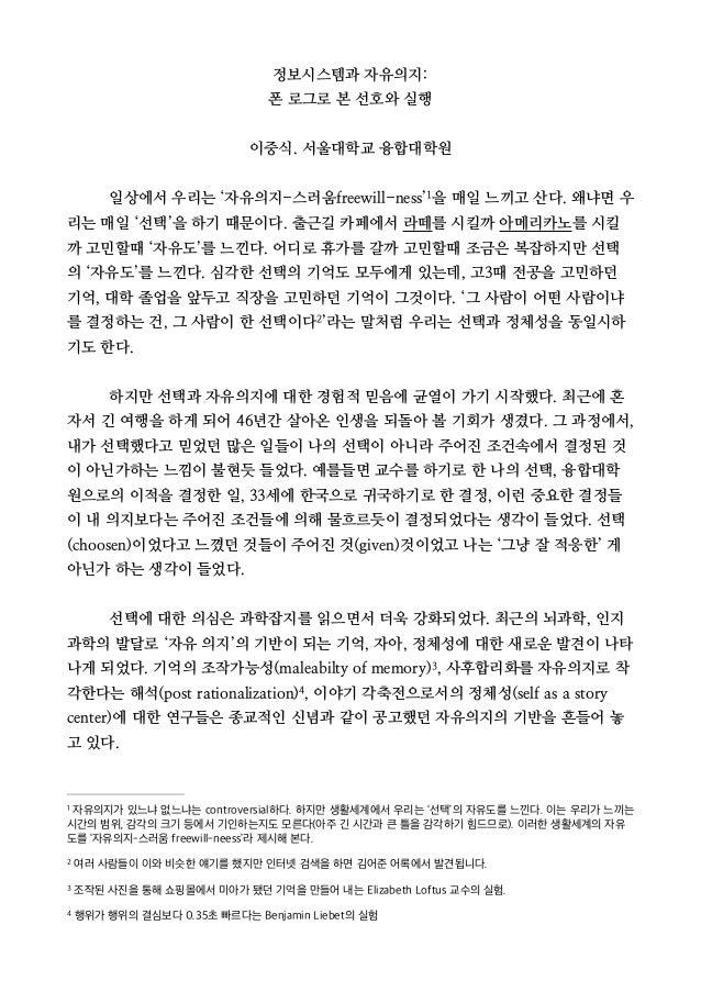 정보시스템과 자유의지: 폰 로그로 본 선호와 실행 이중식. 서울대학교 융합대학원 일상에서 우리는 '자유의지-스러움freewill-ness' 을 매일 느끼고 산다. 왜냐면 우1 리는 매일 '선택'을 하기 때문이다. 출근길...
