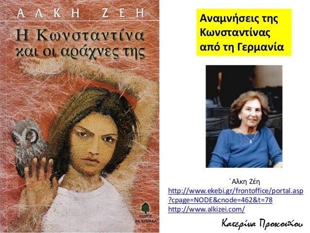 Αναμνήσεις της Κωνσταντίνας από τη Γερμανία ΄Αλκη Ζέη http://www.ekebi.gr/frontoffice/portal.asp ?cpage=NODE&cnode=462&t=7...