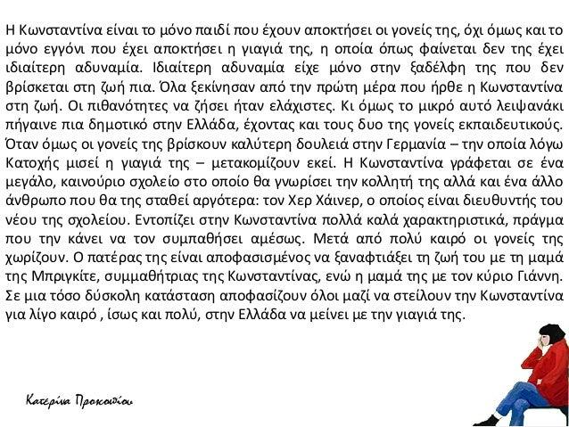 Άλκη Ζέη: Η Κωνσταντίνα και οι αράχνες της Slide 3