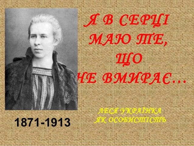 Я В СЕРЦІ МАЮ ТЕ, ЩО НЕ ВМИРАЄ… ЛЕСЯ УКРАЇНКА ЯК ОСОБИСТІСТЬ 1871-1913