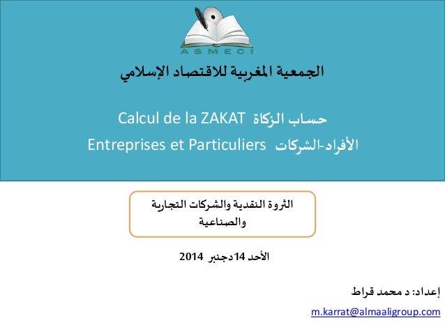 لالقتصاد املغربية الجمعيةاإلسالمي الزكاة حسابCalcul de la ZAKAT ادرف أ ال-الشركاتEntreprises et Pa...