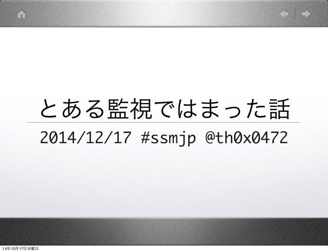 とある監視ではまった話 2014/12/17 #ssmjp @th0x0472 14年12月17日水曜日