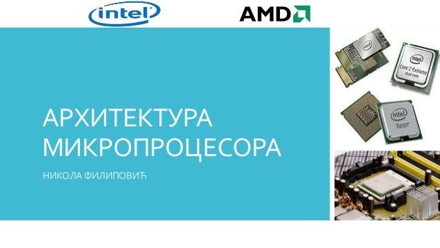 АРХИТЕКТУРА МИКРОПРОЦЕСОРА НИКОЛА ФИЛИПОВИЋ