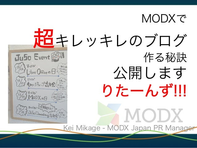 MODXで 超キレッキレのブログ 作る秘訣 公開します りたーんず!!! Kei Mikage - MODX Japan PR Manager