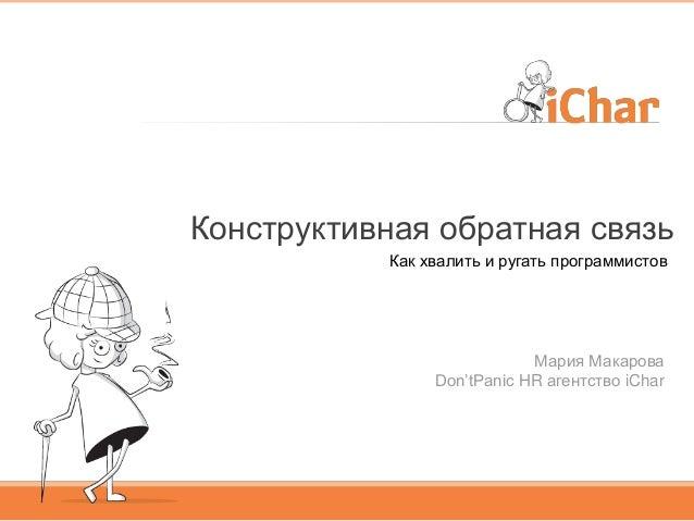 Конструктивная обратная связь Как хвалить и ругать программистов Мария Макарова Don'tPanic HR агентство iChar