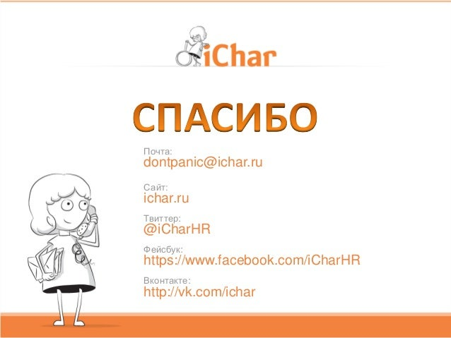 Почта: dontpanic@ichar.ru Сайт: ichar.ru Твиттер: @iCharHR Фейсбук: https://www.facebook.com/iCharHR Вконтакте: http://vk....