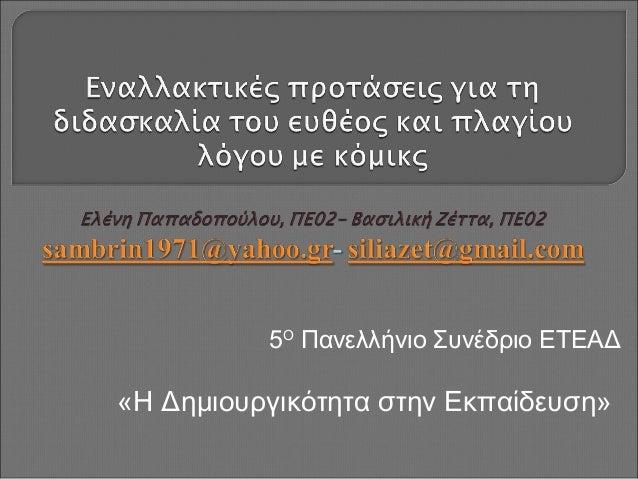 5Ο Πανελλήνιο Συνέδριο ΕΤΕΑΔ «Η Δημιουργικότητα στην Εκπαίδευση»
