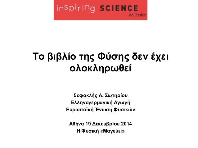 Το βιβλίο της Φύσης δεν έχει ολοκληρωθεί Σοφοκλής Α. Σωτηρίου Ελληνογερμανική Αγωγή Ευρωπαϊκή Ένωση Φυσικών Αθήνα 19 Δεκεμ...